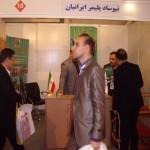 نمایشگاه لوازم خانگی تهران